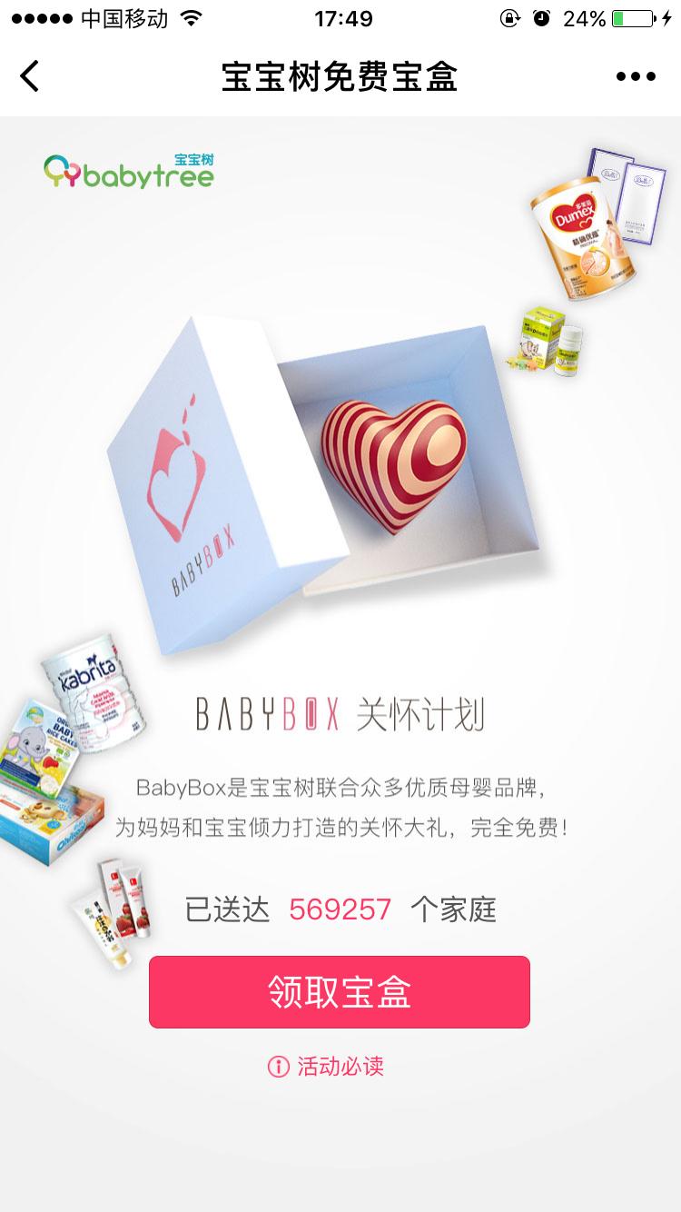 宝宝树免费宝盒小程序