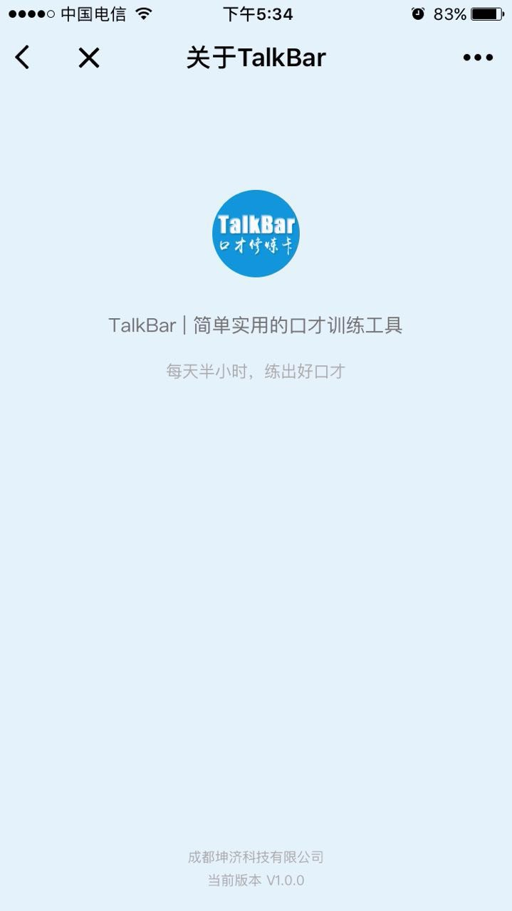 TalkBar口才修炼卡小程序