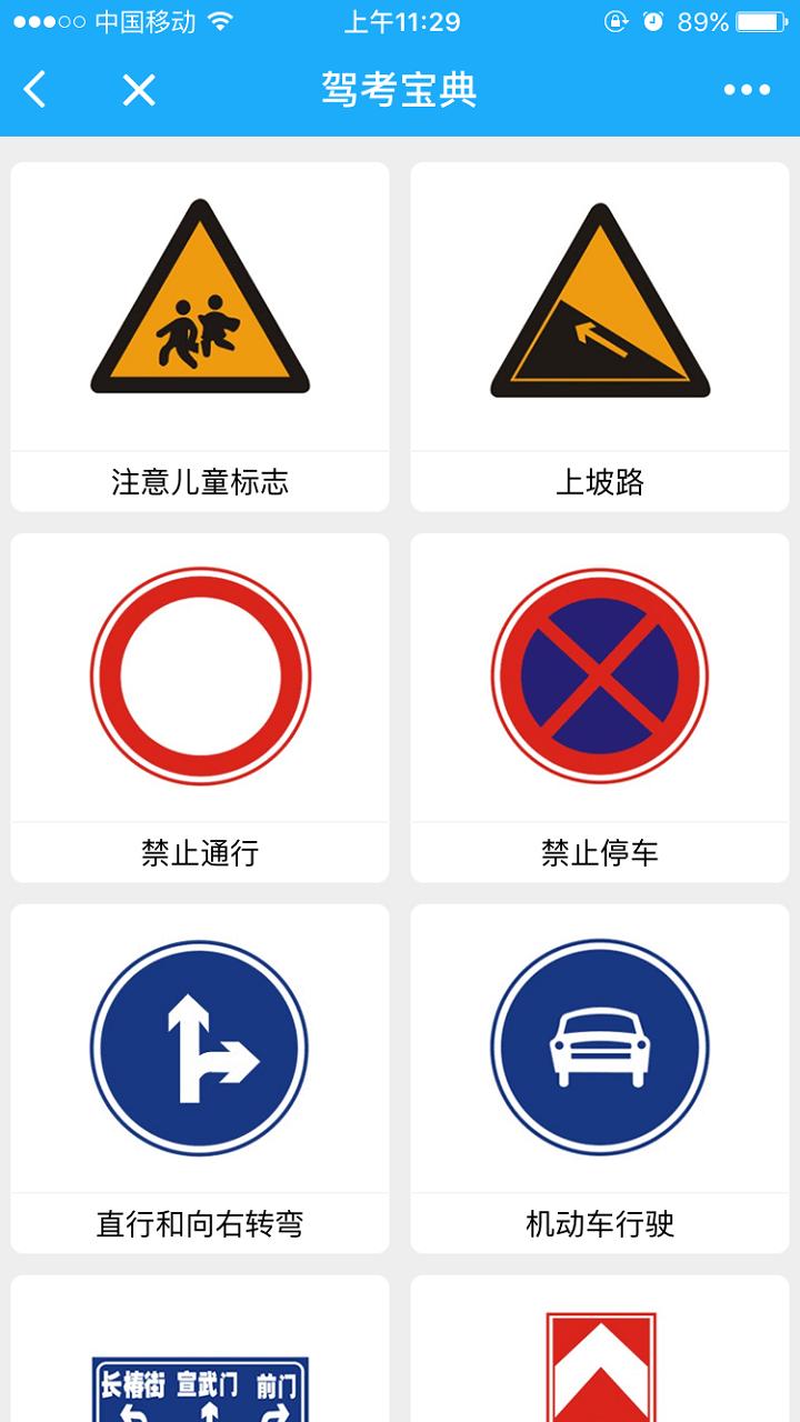 驾考宝典App小程序