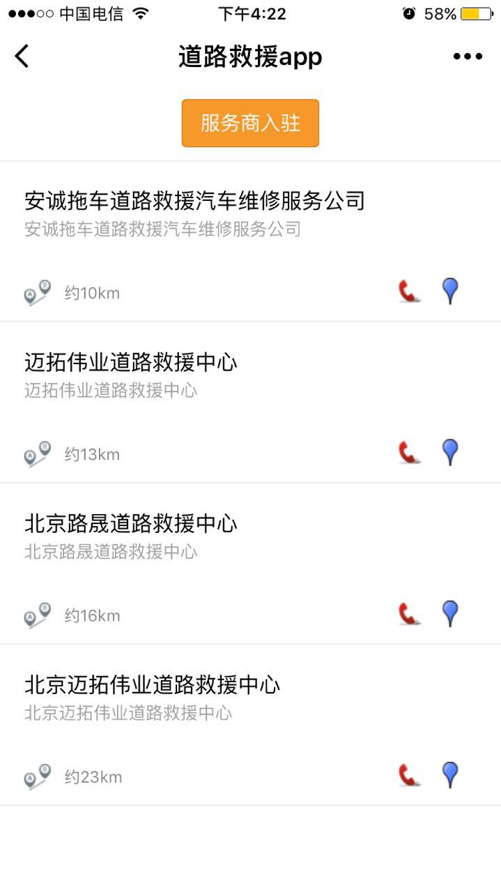 道路救援app小程序