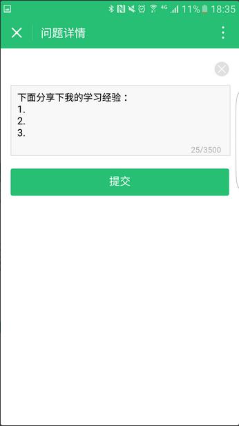 沪江问答小程序