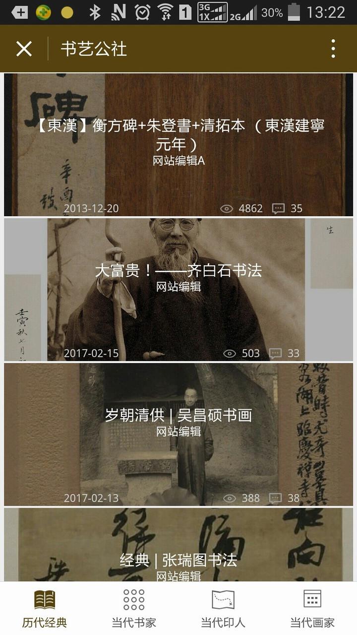 书艺公社+小程序