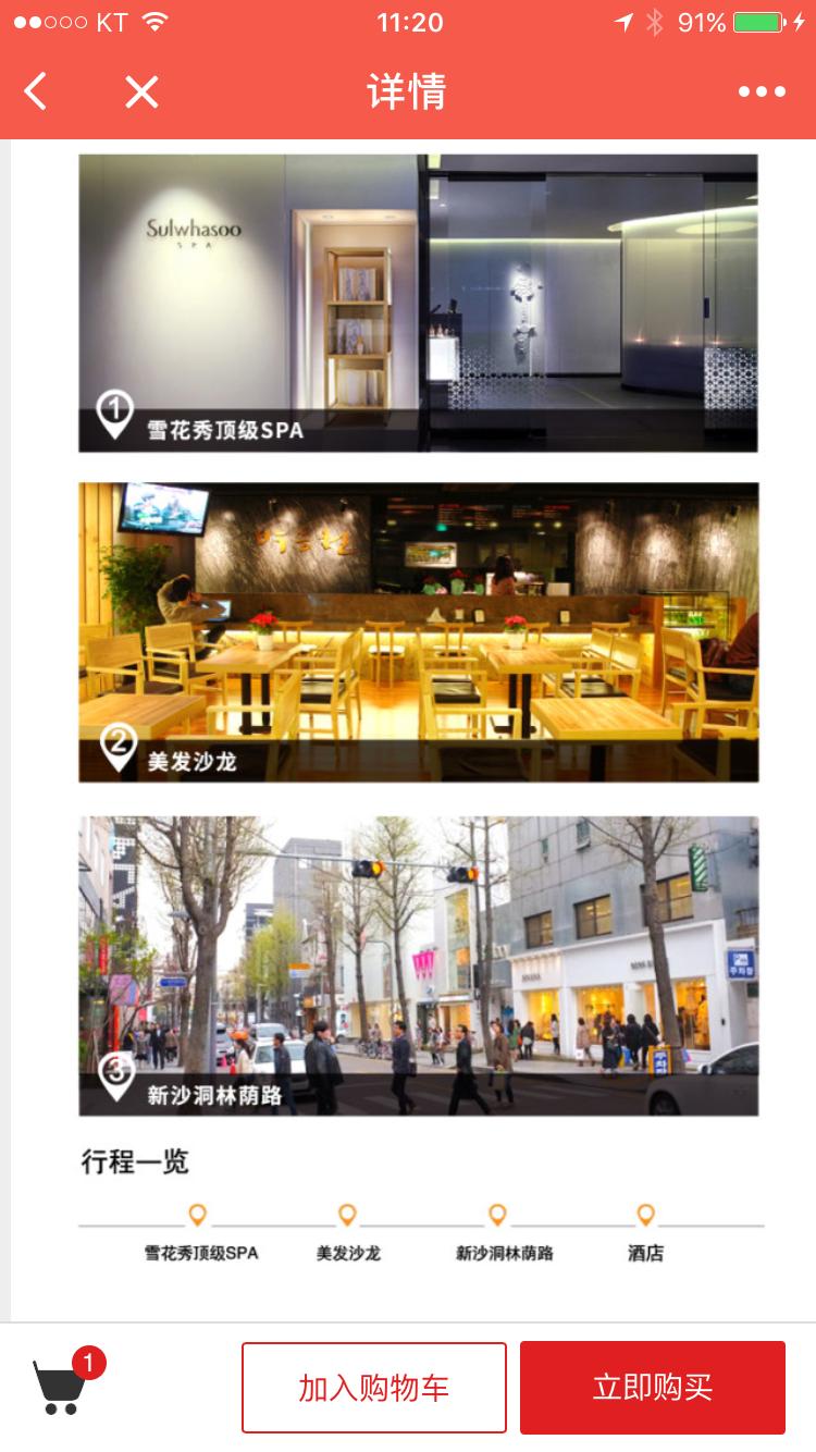 韩国体验式旅行小程序
