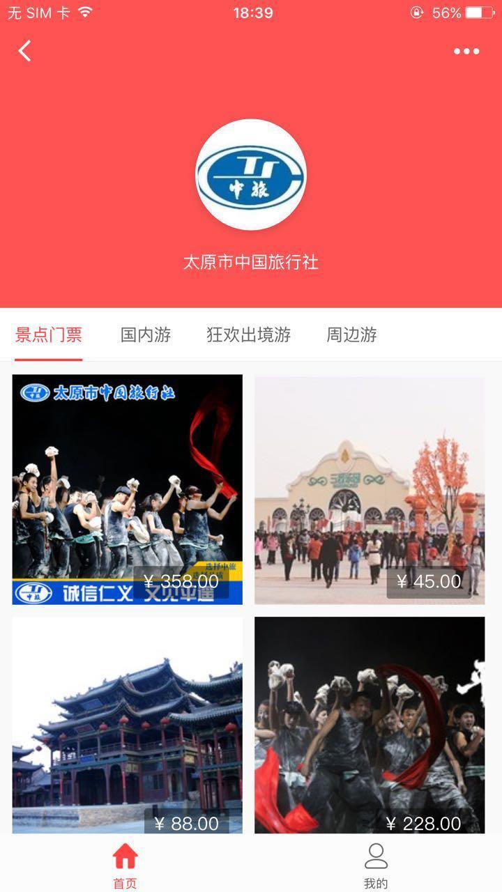 太远市中国旅行社官方小程序