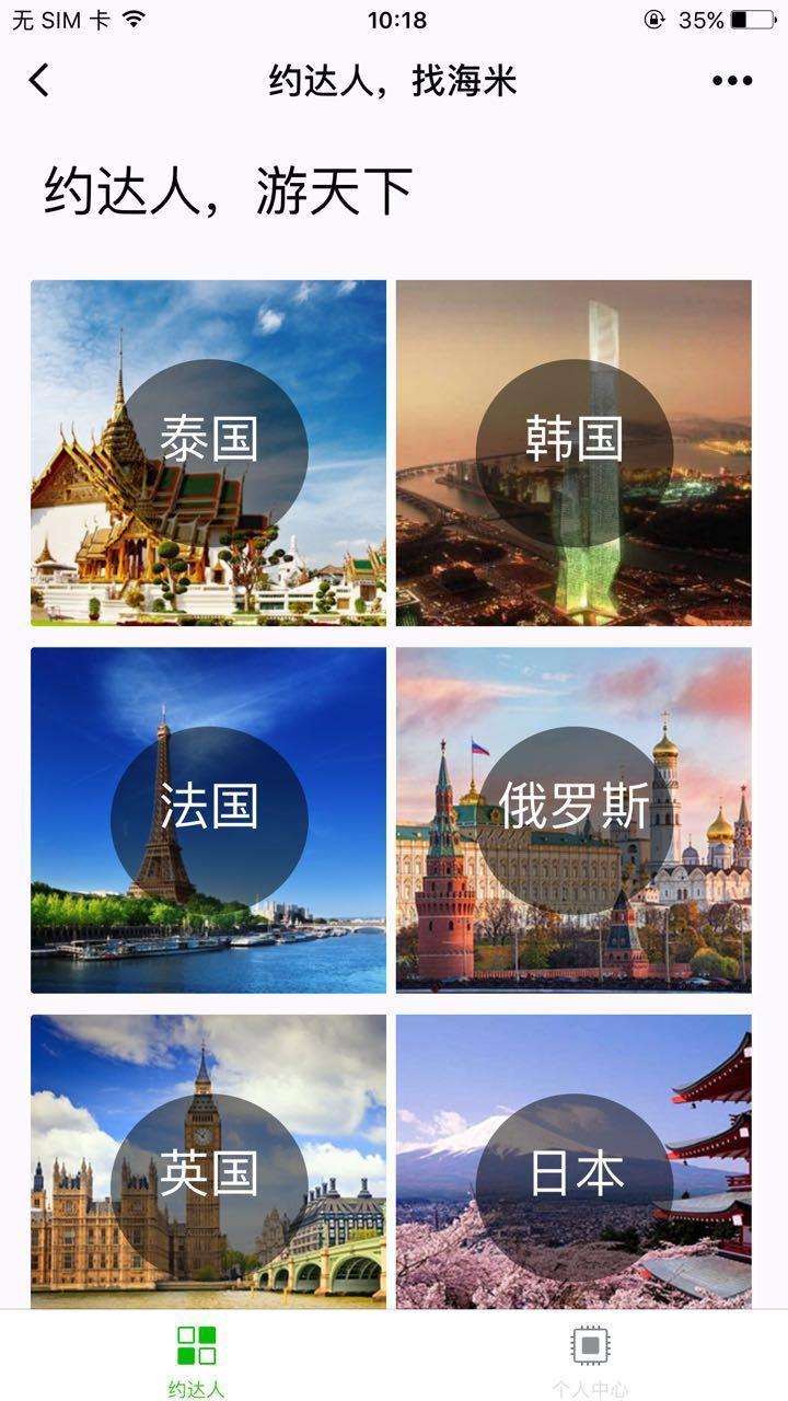 海米旅行海外包车自由行小程序