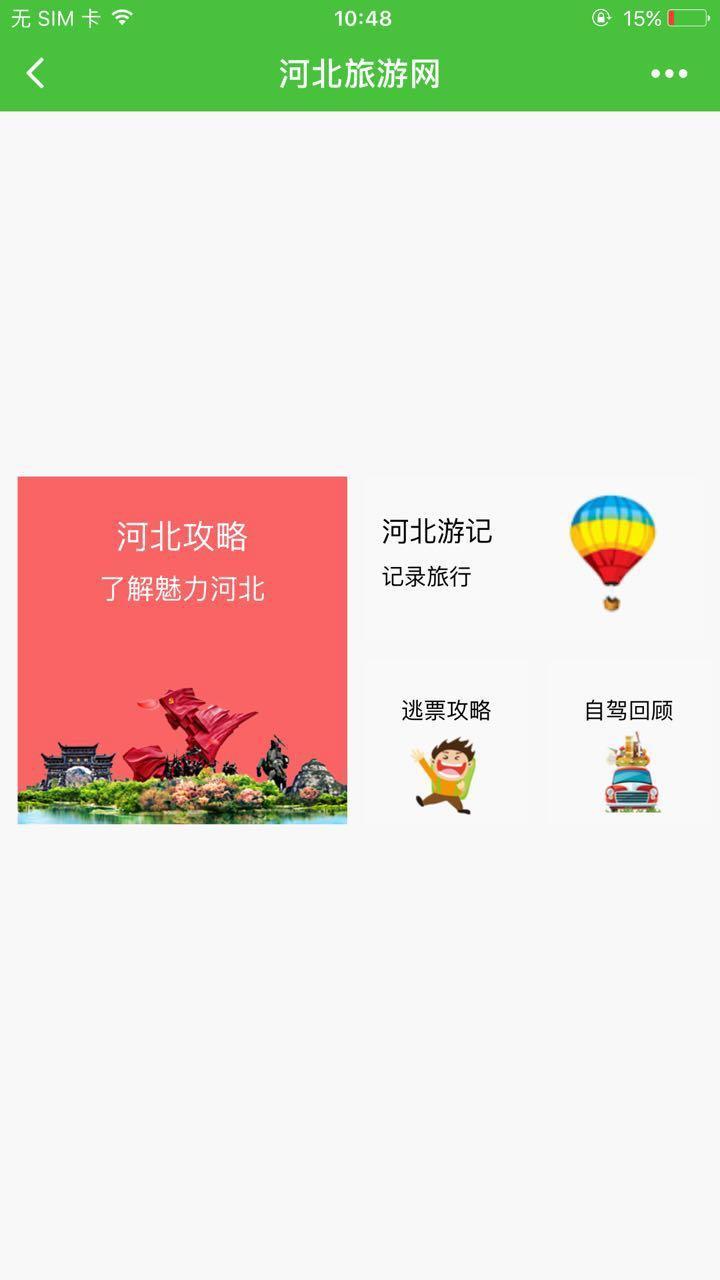河北旅游网lite小程序