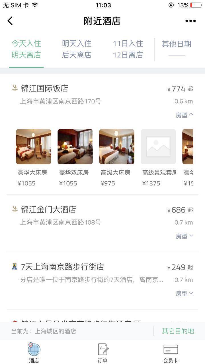 锦江旅行官方小程序