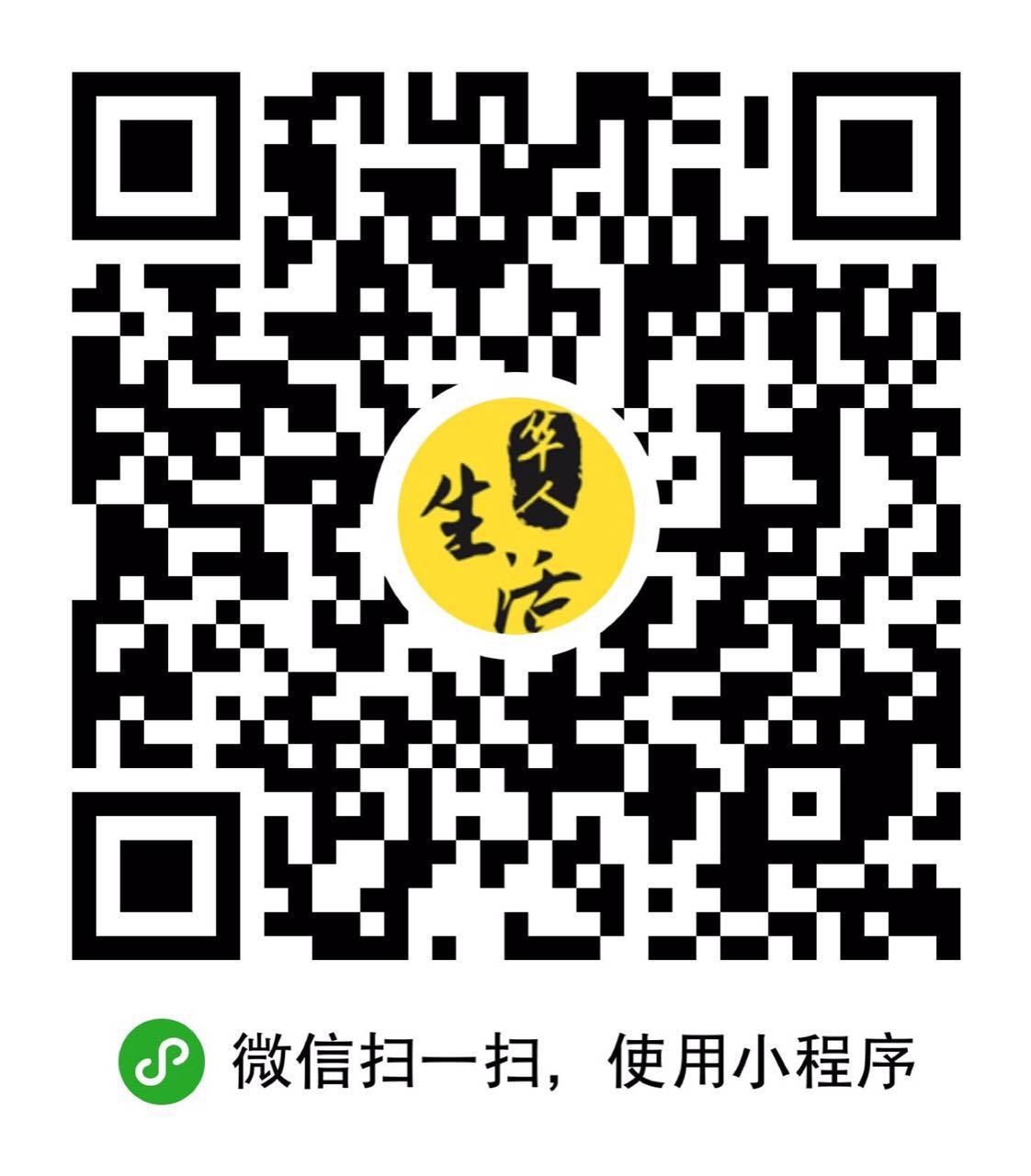 华人生活网+二维码