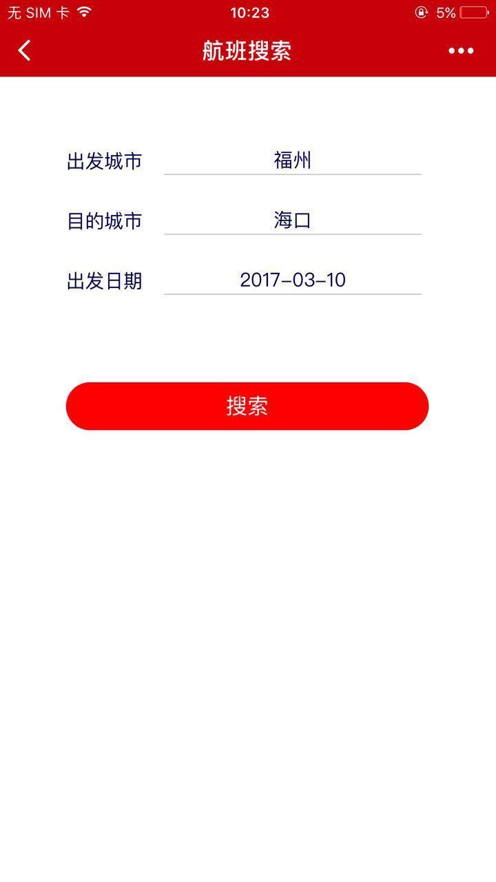 福州航空微应用小程序