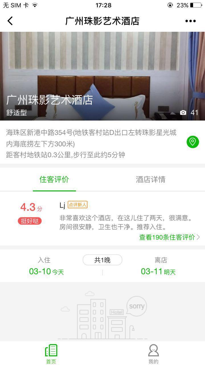 广州珠影艺术酒店小程序