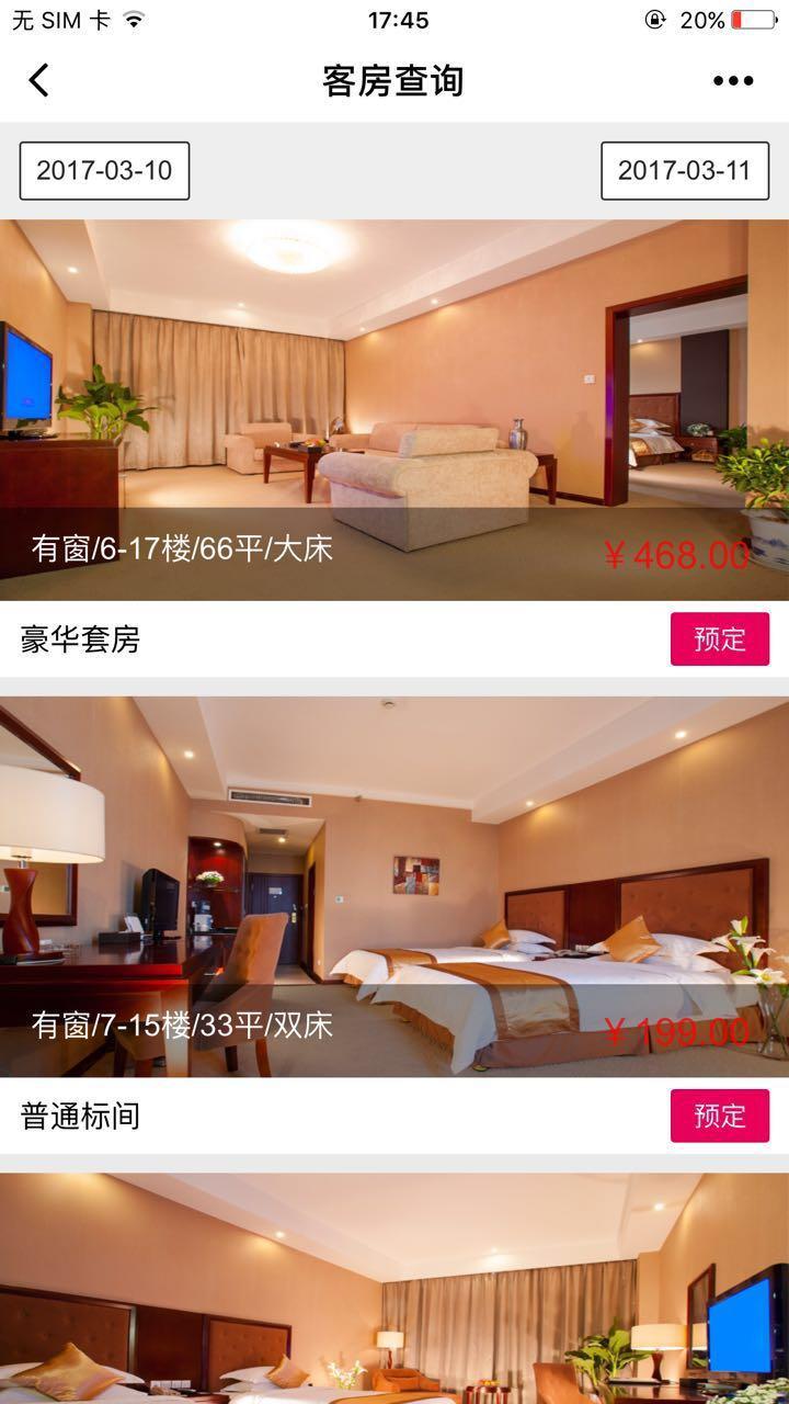 盛荣大酒店小程序