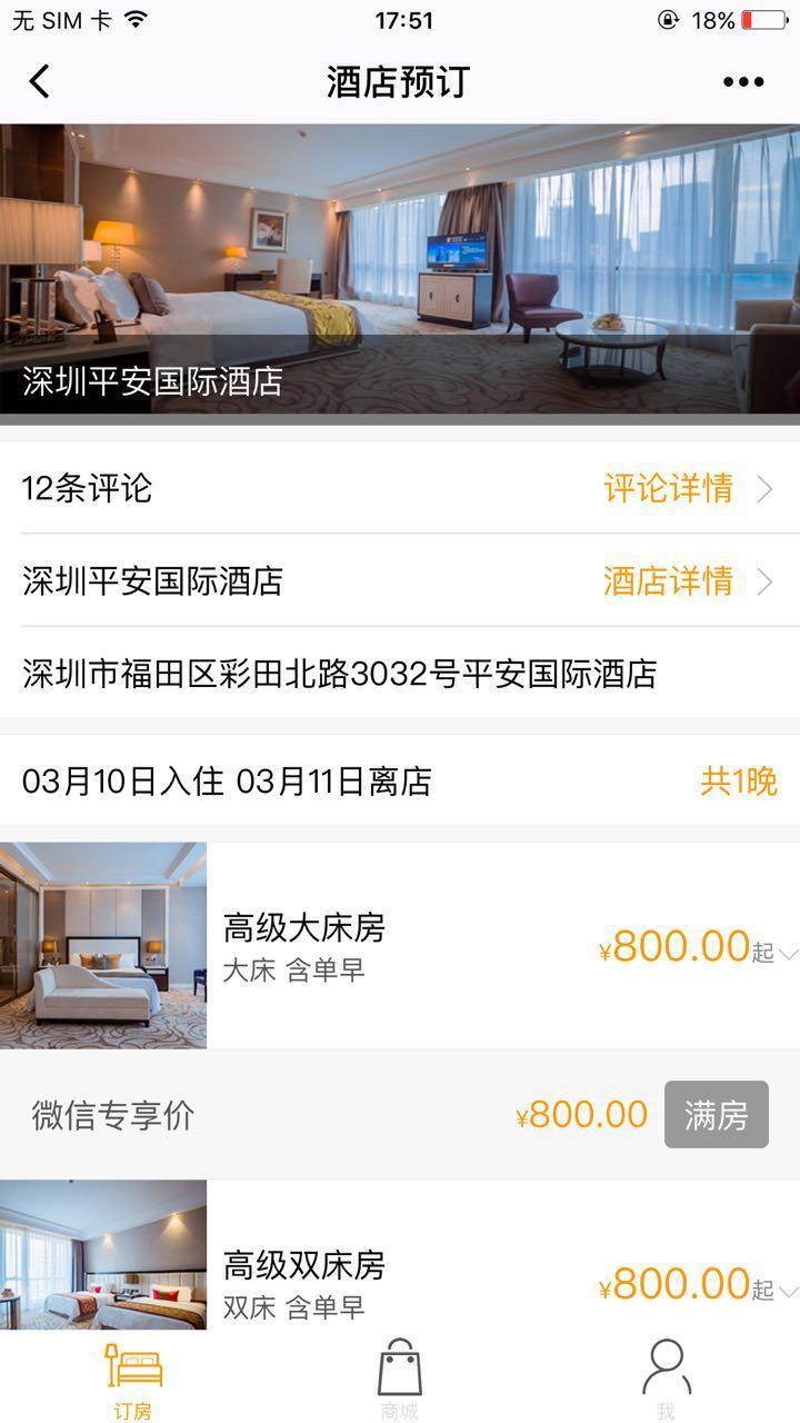 亿安平安国际大酒店小程序