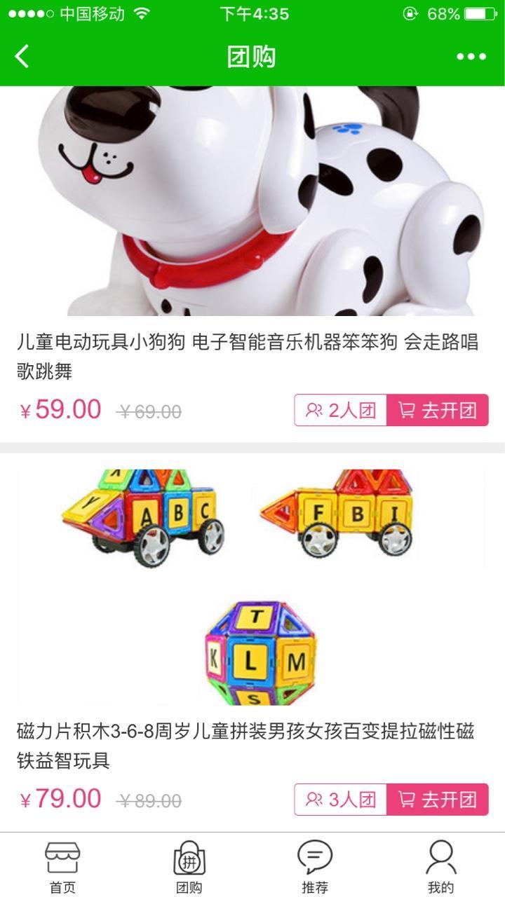 欣欣母婴护理儿童益智玩具店小程序