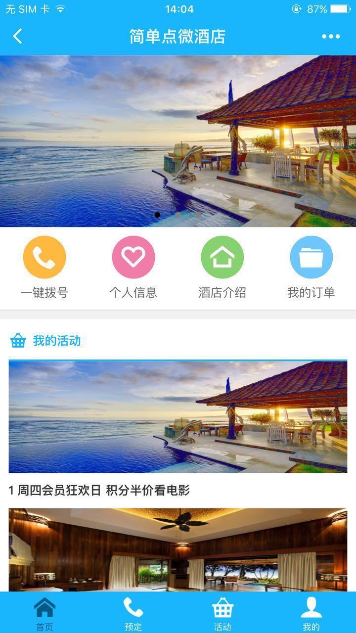 佳驰软件酒店预订小程序