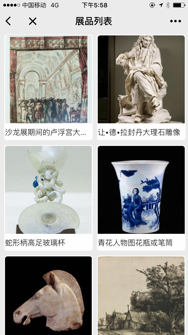 国博展览展讯小程序