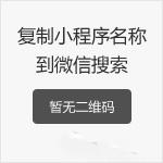 深港轨道交通国际智库小程序二维码