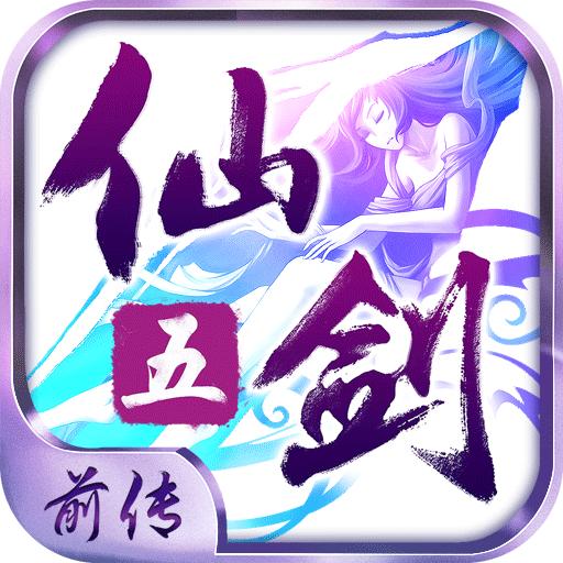 仙剑奇侠传五前传 1.6.1