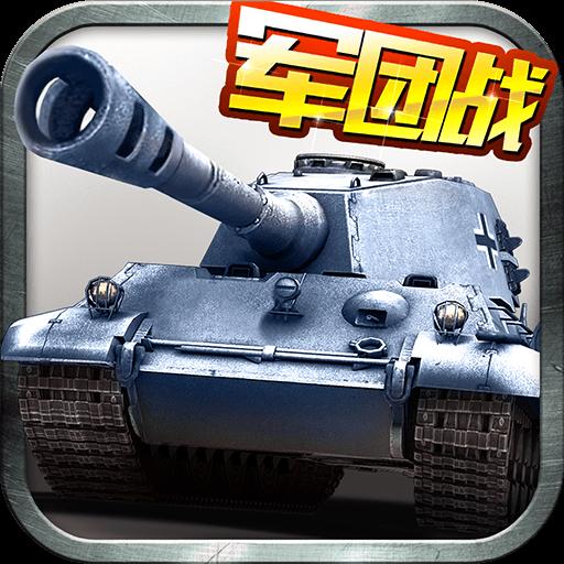 坦克帝国 1.1.38