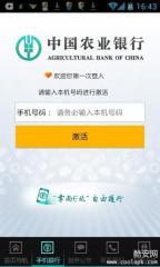 农行手机银行