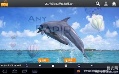 优听Radio HD: 网络电台收音机HD