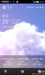 MIUI天气