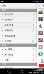系统程序安全卸载器:system app remover