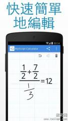 手写计算器:MyScript Calculator
