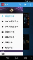 DOTA2资料库