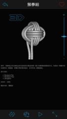 3D绳结:Knots 3D