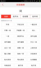 汉语词典2016