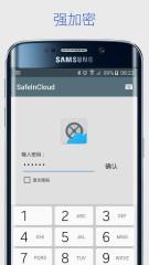 Safe In Cloud密码管理器