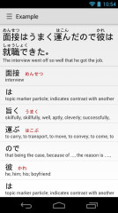 日英词典:Japanese