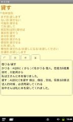 日语词典王中王