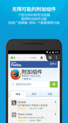 Firefox火狐