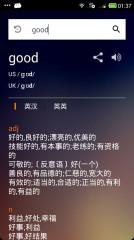 英汉汉英字典