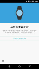 Android Wear中国版