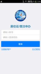 深圳居住证