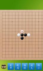 五子棋大师