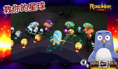 机器人战争 RoboWar