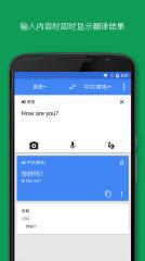 Google翻译:Google Translate