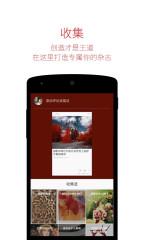 Flipboard中国版