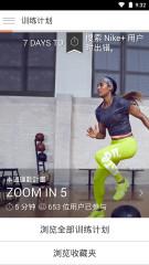 耐克健身俱乐部:Nike Training Club