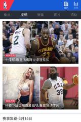 掌上NBA