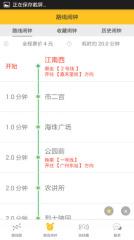广州微地铁