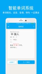 日语学习-背单词
