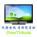 玩转电视:ChinaTVGuide