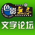 色影无忌论坛2013 1.31