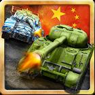 坦克在线:Iron Force 2.2.7