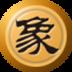 中国象棋1.70
