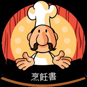 库克图书:Cook Book